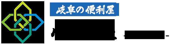 岐阜の便利屋プラスワークス