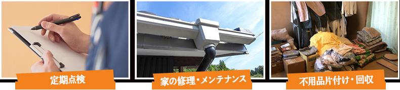 家の修理・メンテナンス・ハウスクリーニング・不用品片付け・回収